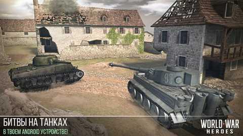 World War Heroes 2