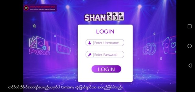 Screenshot-of-Shan234-App