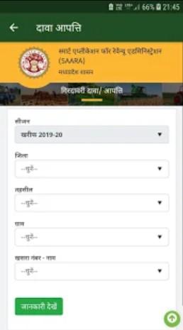 Screenshot-of-MP-Kisan-App