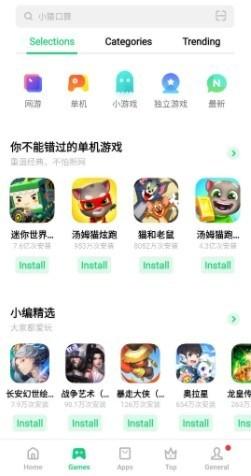 Screenshot-of-Oppo-App-Store-App