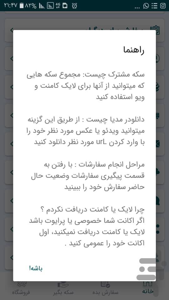 Screenshot-of-Iran-Follower-App