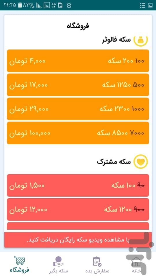 Screenshot-of-Iran-Follower-Download
