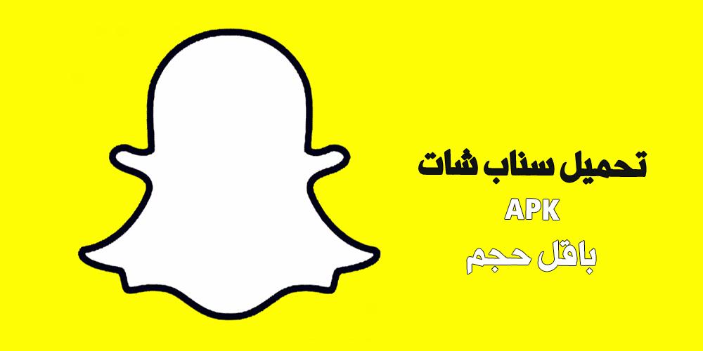 Snapchat Apk تحميل برنامج سناب شات Apk للاجهزة باقل حجم متجر