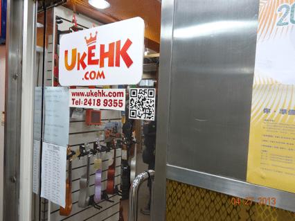 Uke HK!