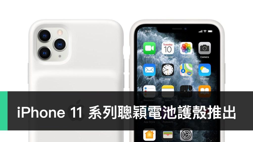 iPhone 11 Pro 聰穎電池護殼
