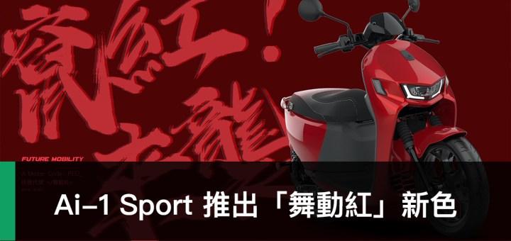 Ai-1 Sport、舞動紅