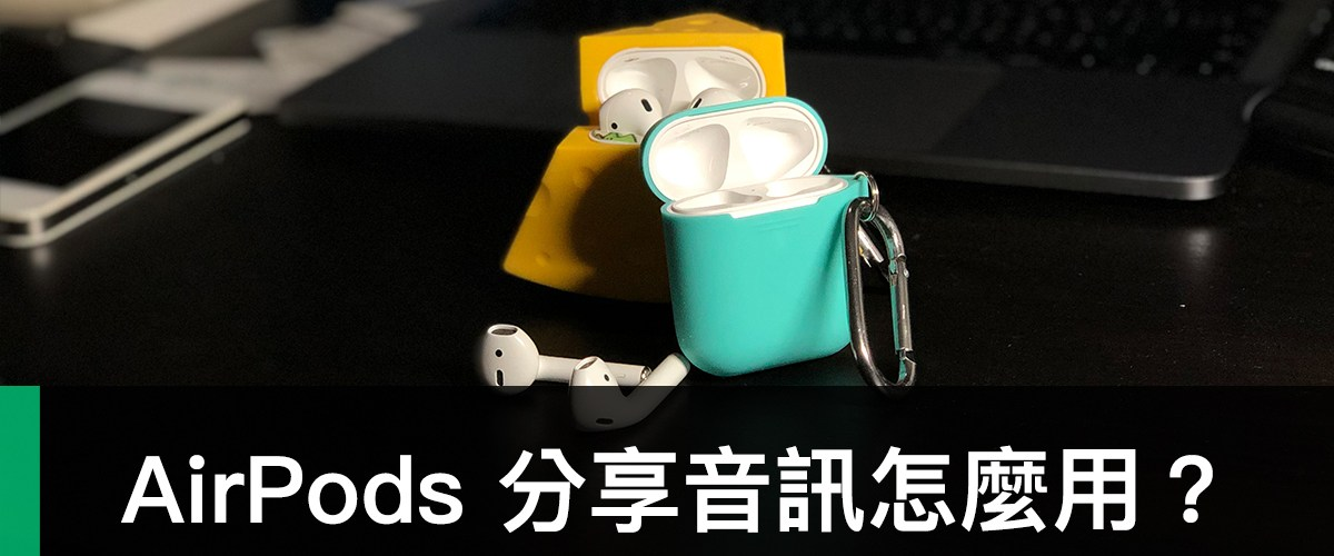 AirPods 分享音訊
