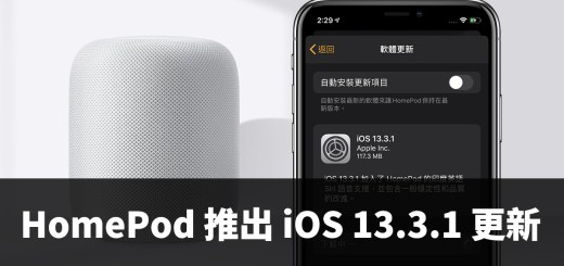 HomePod、iOS 13.3.1