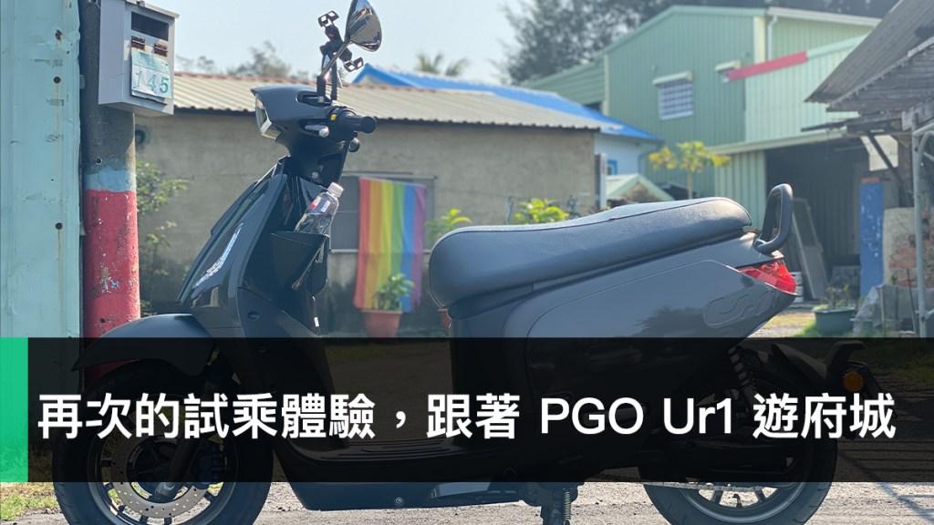 PGO Ur1、台南、台南文賢店、PBGN 電動車