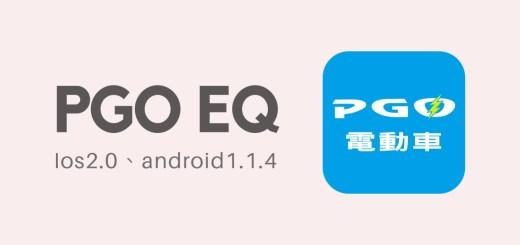 PGO、PGO Ur1、ECU 系統更新、EQ App