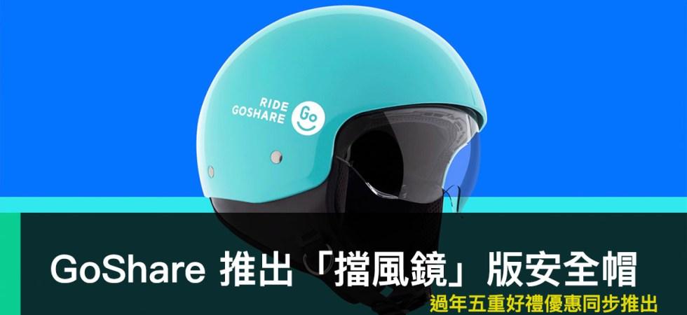 GoShare 擋風鏡安全帽、牛年開運好禮