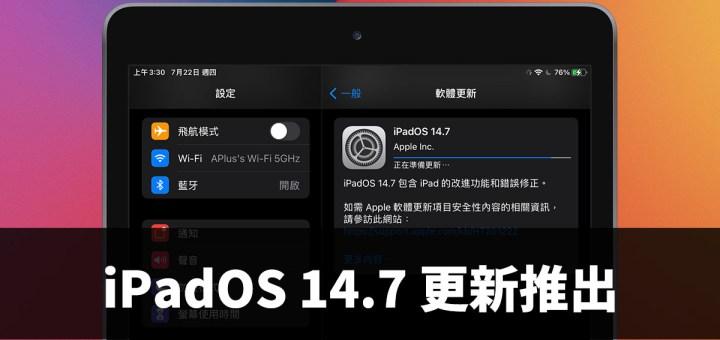 iPadOS 14.7、Apple