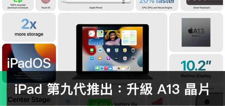 第九代 iPad、A13