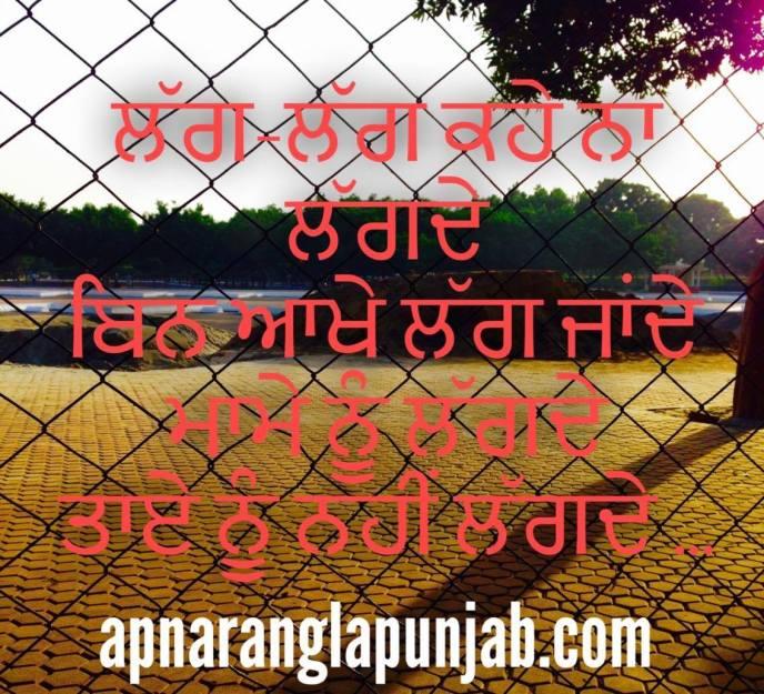 punjabi-bujartan-lag-lag-kahe-na-lagde - Punjabi Bujartan