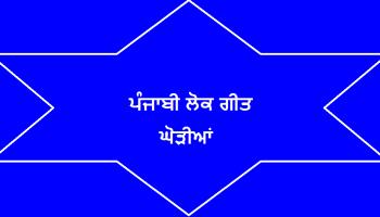 punjabi lok geet ghodia punjabi-ghodia