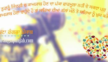 Most Inspiring Quotes on Life, Love & Happiness in punjabi