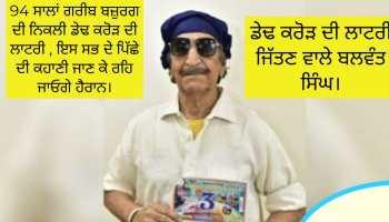 punjab-raj-sawan-bamper-draw-winner