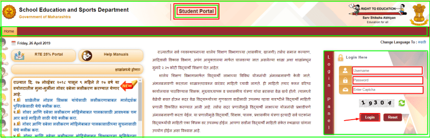 How to fill information on Saral portal