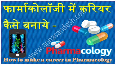 Pharmacologist kaise bane - How to make a career in pharmacology