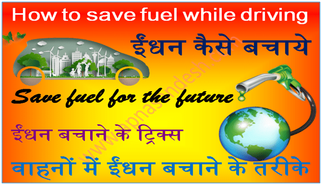 How to save fuel while driving - ईंधन कैसे बचाये
