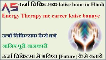 Energy Therapy me career - ऊर्जा चिकित्सक kaise bane in Hindi