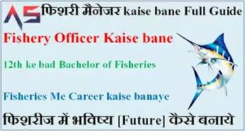 12th Fisheries Me Career kaise banaye - फिशरी मैनेजर kaise bane Guide