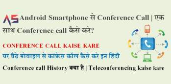 Android Smartphone Conference Call   Conference call kaise kare?