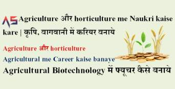agriculture horticulture me Career kaise kare | कृषि बागवानी में Naukri बनाये?