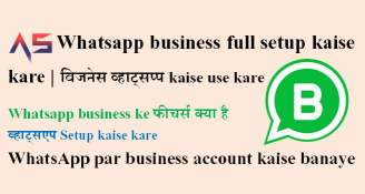 Whatsapp business full setup kaise kare | WA बिजनेस kaise use kare