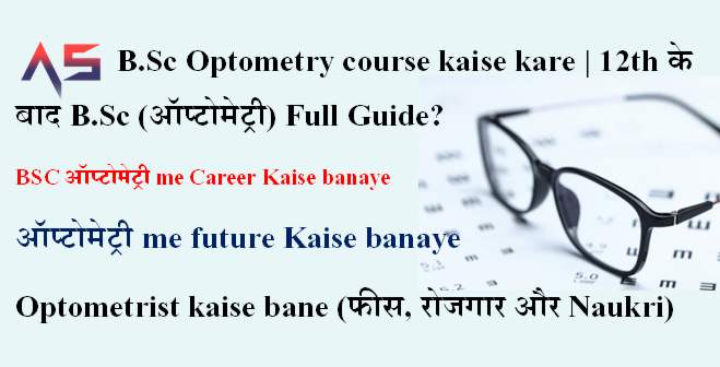B.Sc Optometry course kaise kare 12th के बाद B.Sc (ऑप्टोमेट्री) Full Guide. BSC Optometry me future