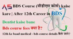BDS Course (बीडीएस कोर्स) kaise kare After 12th Career in BDS