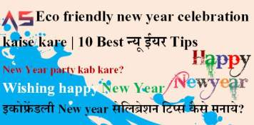 Eco friendly new year celebration kaise kare 10 Best न्यू ईयर Tips