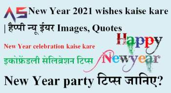 New Year 2021 wishes kaise kare हैप्पी न्यू ईयर Images, Quotes