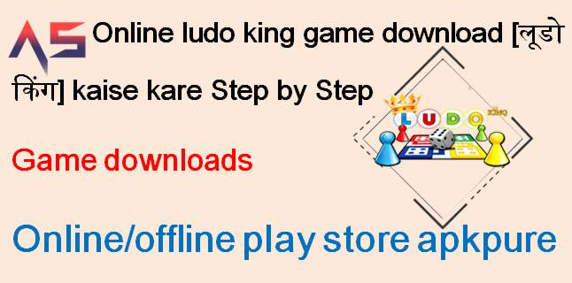 Online ludo king game download [लूडो किंग] kaise kare Step by Step