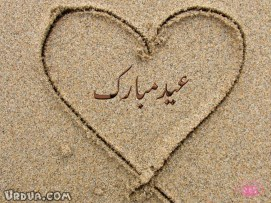 beautiful_heart_eid_mubarak