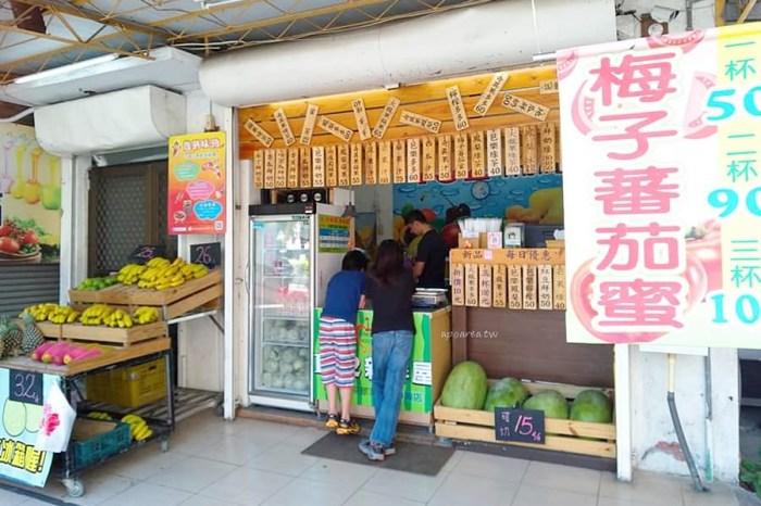 152新鮮屋|現打果汁專賣店 消暑解渴古早味紅茶 中興路郵局提款機對面