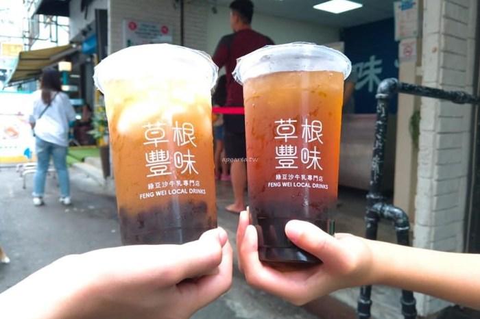 草根豐味綠豆沙牛奶專門店|20元起古早味茶飲 紅茶 冬瓜茶 楊桃汁等消暑涼飲 一中商圈