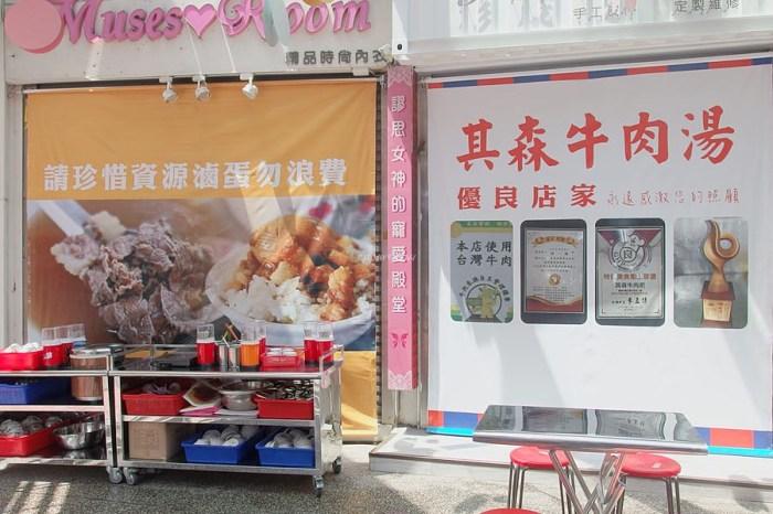 其森牛肉湯 早上中午吃得到的台南麻豆牛肉湯!7/3試營運 只要90元送肉燥飯+滷蛋吃到飽 逢甲吃得到臺南傳統早午餐