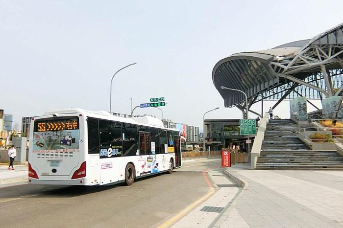 台中轉運中心進駐12條公車路線 火車轉乘前往逢甲、一中商圈、崇德北屯路線更便捷 台中車站