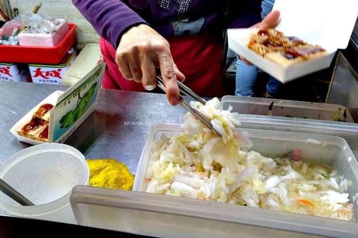 四平臭豆腐|泡菜小黃瓜給滿滿,還有大腸麵線、豬血湯,素食可,後方備有停車場,四張犁黃昏市場