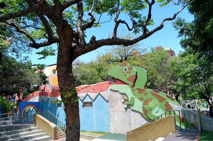 英才公園|迷彩恐龍在公園出沒!磨石子溜滑梯、兒童感官遊戲設施、大沙坑,科博館附近設備完善的遊戲公園