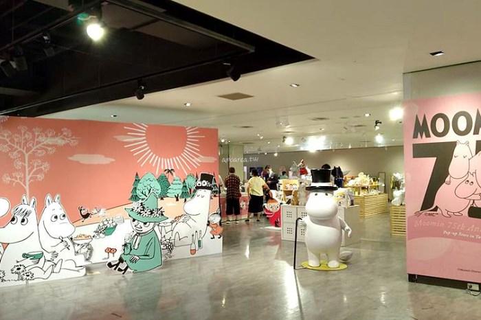 嚕嚕米粉口愛75周年特展 可愛情境拍照場景,週邊商品、巨大扭蛋、雞蛋糕、冰棒,限量嚕嚕米造型氣球免費拿