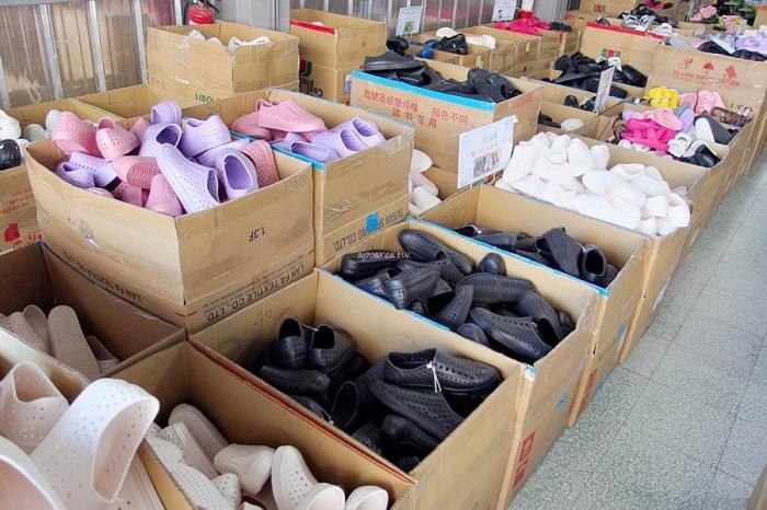 在地製鞋廠EVA年終特賣會。銅板價50元買MIT拖鞋,秋冬保暖手套圍巾毛帽批價再七折,近洲際棒球場