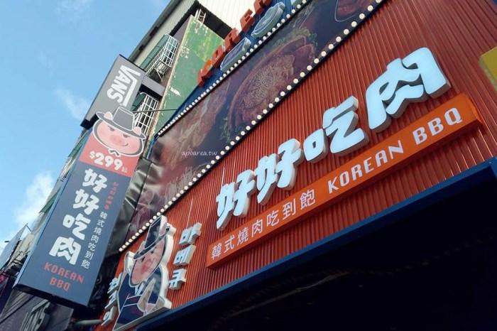 好好吃肉。一中商圈最新韓式燒肉火鍋吃到飽,平午四點半前299元,小菜、石鍋拌飯、飲料無限供應,中友百貨對面