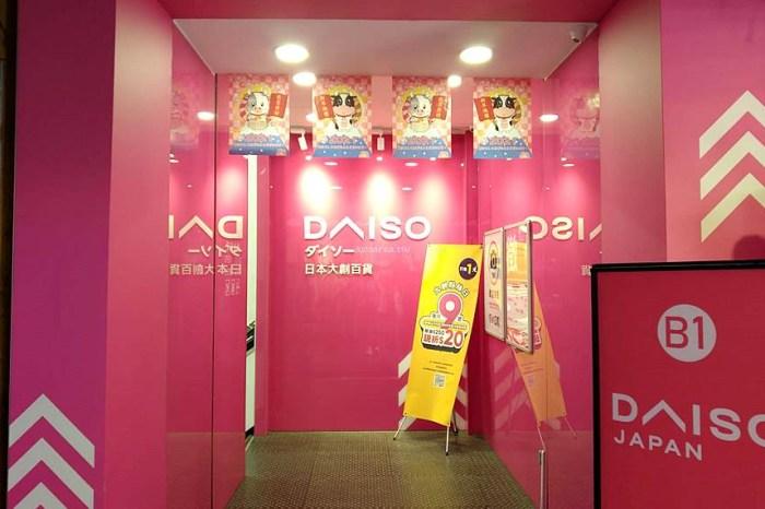 2021年首間日本百元商店路面門市在台中,DAISO大創百貨台中一中店新開幕