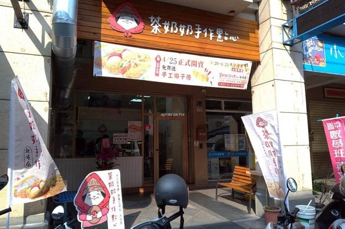 茶奶奶手作點心。台中市區第一間在北屯,營養三明治、甜甜圈、芋頭麻糬等人氣下午茶,昌平路上近松竹國小
