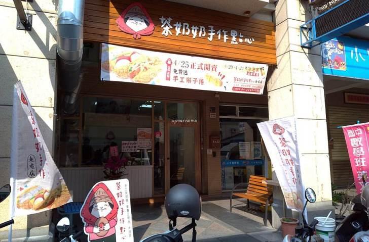 20210420164539 64 - 茶奶奶手作點心。台中市區第一間在北屯,營養三明治、甜甜圈、芋頭麻糬等人氣下午茶,昌平路上近松竹國小