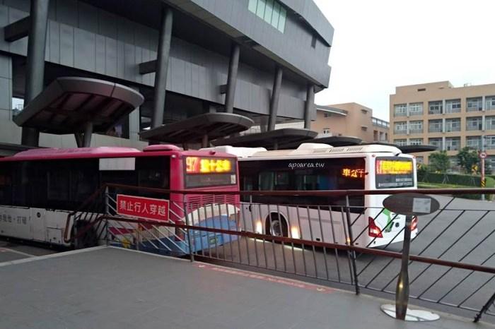 臺中機場交通方式。台中市公車及預約制機場線公車,臺中車站、臺中公園、逢甲及臺中高鐵等都有發車
