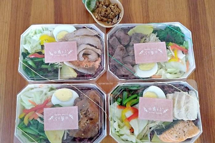 親子餐廳85元起低GI健康外送便當,板腱牛、松阪豬、烤鮭魚等還有蔬食便當,小島3.5度-island aurora 台中冒險館