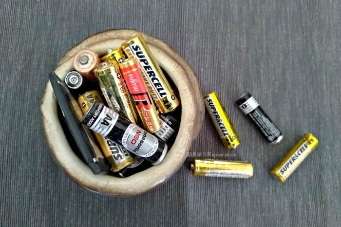 廢電池變購物金,電池回收加碼活動限時兩週,每0.5公斤可折抵超商購物11元